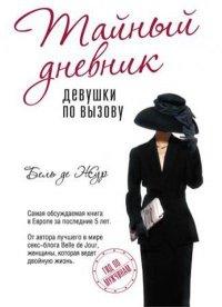 Бель де Жур (кн.1) (офсет) «Тайный дневник девушки по вызову»