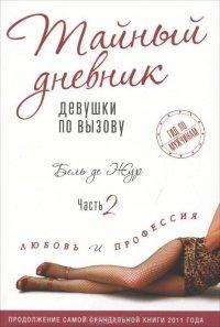 Бель де Жур (кн.2) (офсет) «Тайный дневник девушки по вызову»