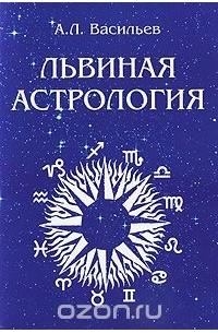 Васильев «Астрология. Паралельный путь»