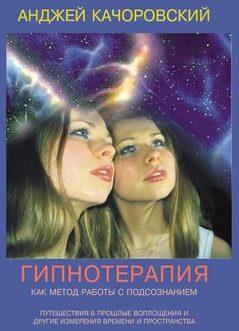Качоровский А. /тв/ «Гипнотерапия как метод работы с подсознанием»