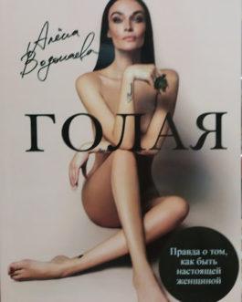 Водонаева /мяг/ «Голая. Правда о том, как быть настоящей  женщиной»