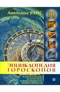 Райс А. «Энциклопедия гороскопов: зодиакальный»