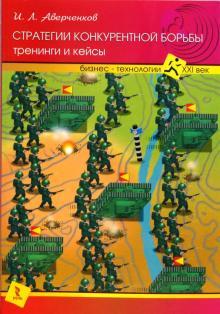 Аверченков И.» Стратегии конкурентной борьбы»