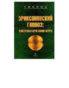 Гинзбург Т.И.»Эриксоновский гипноз: систематический»