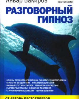 Бакиров А. /тв/ «НЛП-технологии: Разговорный гипноз»