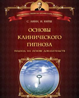 Линн, Кирш «Основы клинического гипноза»