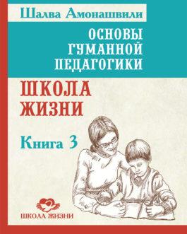 Амонашвили /3/ «Школа жизни»