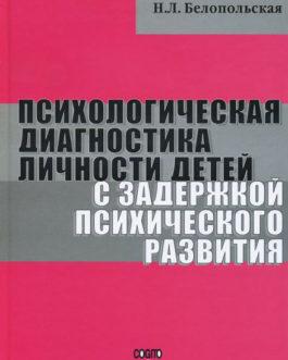 Белопольская Н. «Психологическая диагностика личности детей»
