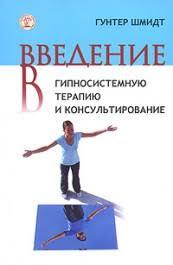 Шмидт Г.» Введение в гипносистемную терапию и консультирование».