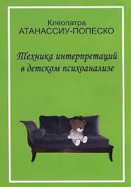 Атанассиу-Попеско «Техника детского психоанализа»