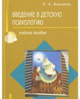 Баранова Э. «Введение в детскую психологию»