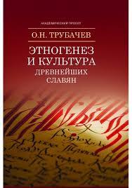 Трубачев О.Н. «Этногенез и культура славян»