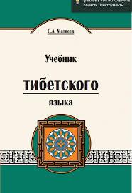Матвеев С. «Учебник тибетского языка» /мяг/