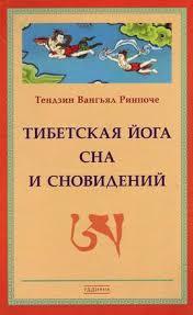 Ринпоче Тендзин Вангьял»Тибетская йога сна и сновидений»/тв/