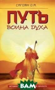 Сагоян  О.»Путь воина духа. Методика совершенствования «.