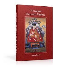 Ринпоче Тринле Карма «История Кармап Тибета»
