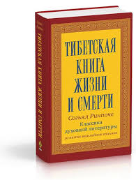 Ринпоче Согьял «Тибетская книга жизни и смерти.»