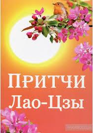 Антонов В. «Притчи Лао-Цзы»