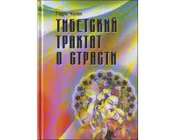 Чопел Гедун «Тибетский трактат о страсти «