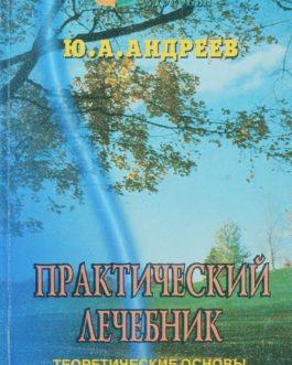 Андреев «Практический лечебник теоретические основ