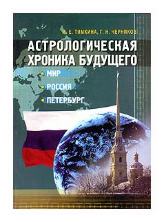 Тимкин М.Е.»Астрологическая хроника будущего»
