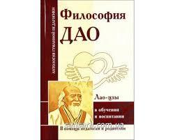 Лао-цзы «Философия Дао»