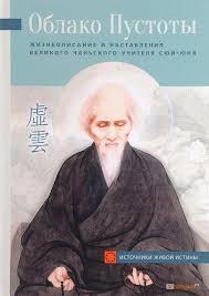Виногродская В. «Облако Пустоты. Жизнеописание инаставления великого чаньского учителя Сюй-юня»