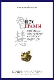 Малявин «Вкус правды. Афоризмы и изречения китайских мудрецов».
