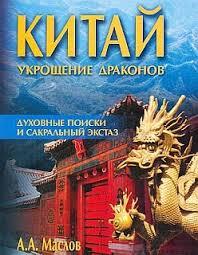 Маслов А. «Китай: укрощение драконов. Духовные поиски и сакральный экстаз,»