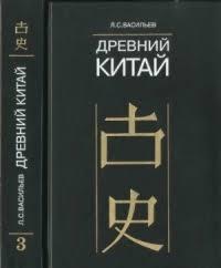 Васильев Л. «Древний Китай»т.3 Период Чжаньго (V-III  вв)