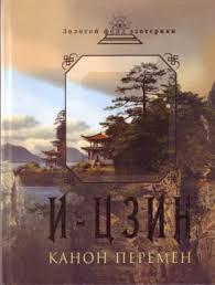 «И-Цзин. Канон Перемен: Великая мудрость Древнего Китая» /мяг/