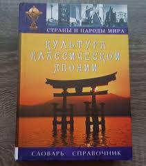 Рыбалко С.»Культура классической Японии.Словарь,справочник.»