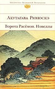Акутагава Рюноскэ «Ворота Расёмон». Новеллы