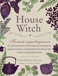 Мёрфи-Хискок «House Witch. Полный путеводитель по магическим практикам для защиты вашего дома /тв/