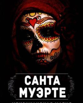 Альтар «Санта Муэрте. Мексиканская магия»
