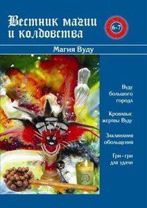 Вестник магии и колдовства вып.6-7 Магия Вуду