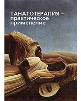 Баскаков В. «Танатотерапия- практическое применение»