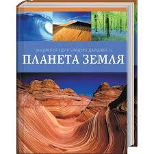 «Планете Земля энциклопедия»