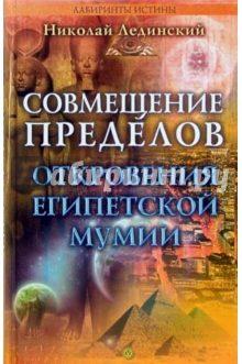 Лединский Н.» Совмещение пределов»