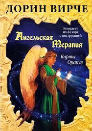 Ангельская терапия /44карты+инструкция/