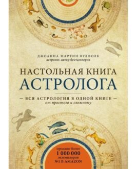 Вулфолк М. «Настольная книга астролога.Вся астрология в одной книге — от простого к сложному» /тв/
