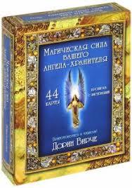 Магическая сила вашего Ангела-хранителя /44карты+и книга