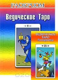 Ведическое таро Раокриома /22карты+брошура /
