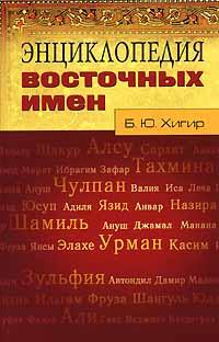 Хигир «Энциклопедия восточных имён»
