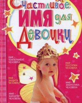 Гурнакова «Счастливое имя для девочки»