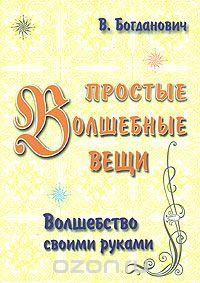 Богданович «Простые волшебные вещи