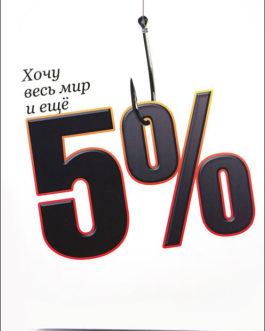«Хочу весь Мир и ещё 5% «