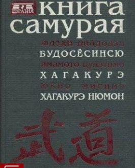 «Книга самурая» /тв/