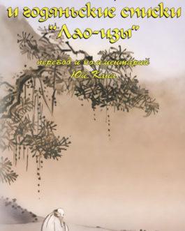 Лао Цзы «Дао дэ цзин. Годяньские списки «Лао-цзы» /мяг/