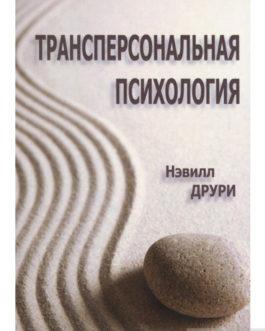 Друри Н. «Трансперсональная психология»